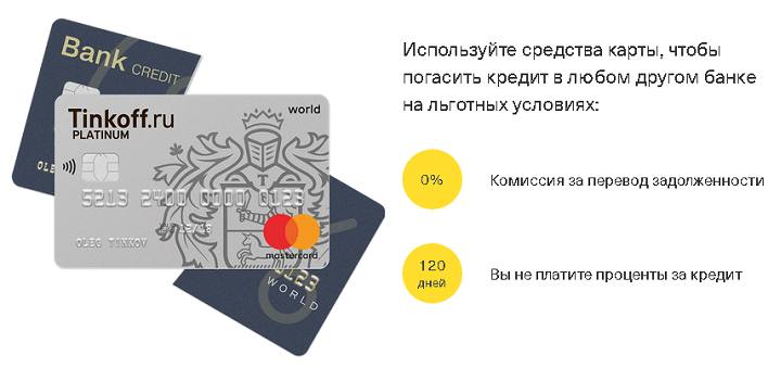 огашение кредита в другом банке при помощи карты Платинум у Тинькофф выглядит очень простым и потому соблазнительным. На самом же деле эта операция таит в себе несколько особенностей, из-за которых вы можете просто сменить одного кредитора на другого, нисколько не улучшив своего финансового положения