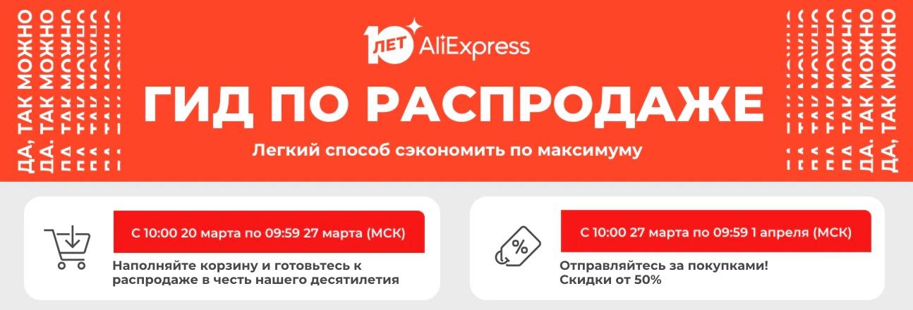 Гид по распродаже Нам 10 лет, которая пройдёт в АлиЭкспресс и Tmall с 20 марта до 1 апреля включительно