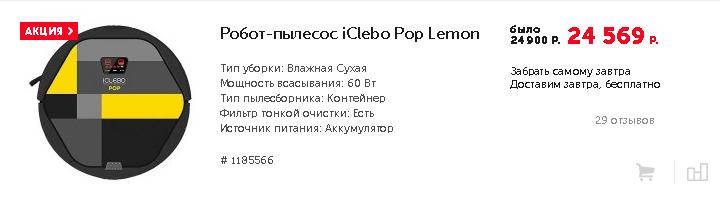 """Последняя распродажа от """"Техносилы"""": Робот-пылесос iClebo Pop продаётся со скидкой аж в 1,5% (экономия 321 рубль)"""