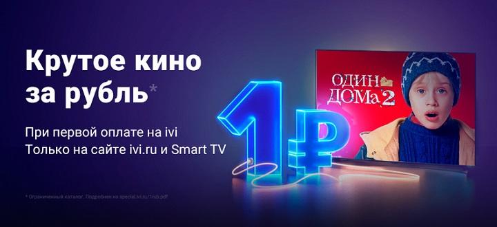 Коронавирусное предложение от ivi: месячная подписка новым пользователям всего за 1 рубль