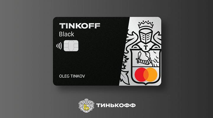 Долларовая дебетовая карта Black от Тинькофф занимает 5 место в рейтинге лучших банковских карт для АлиЭкспресс