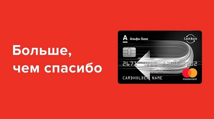 Плюсы и минусы дебетовой карты Cash Back от Альфабанка