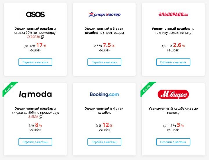 Для распродажи Киберпонедельник-2020 кэшбэк-сервис Letyshops повысил кэшбэк для 102 магазинов