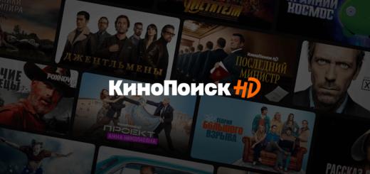 Активные промокоды, действующие в Кинопоиск HD в июне 2021 года