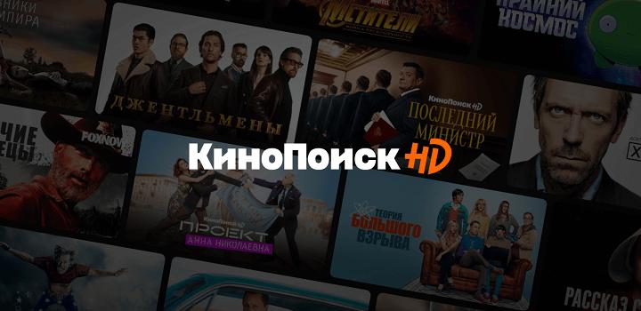 Активные промокоды, действующие в Кинопоиск HD в октябре 2021 года
