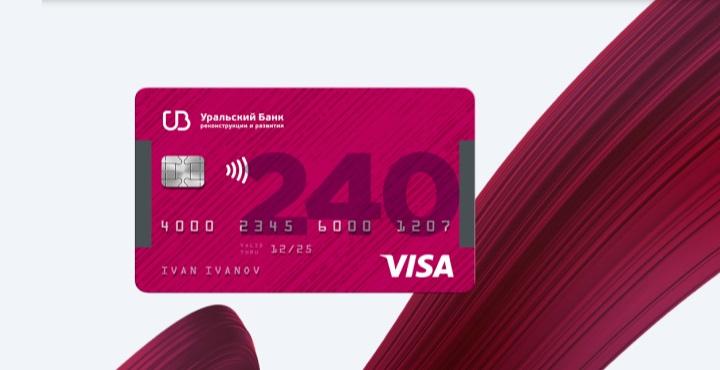 Кредитная карта от УБРиР обладает самым большим льготным периодом на рынке - 240 дней