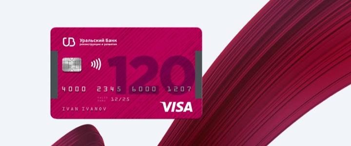 Кредитная карта Хочу больше от УБРиР занимает уверенное 2 место в рейтинге кредитных карт с самым большим льготным периодом