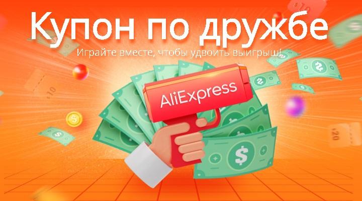 Пригласительные ссылки для игры Купон по дружбе для пользователей АлиЭкспресс из Украины