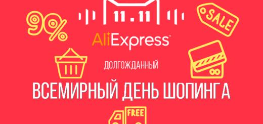Купоны, промокоды и монеты для распродажи 11.11 2019 года