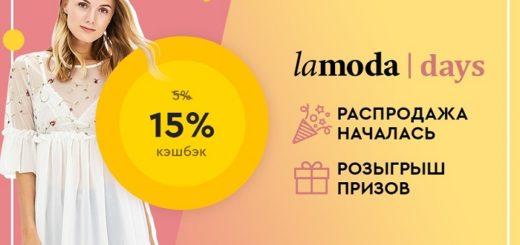 С 29 июня по 3 июля у Letyshops проходят Lamoda Days х3 кэшбэком и розыгрышем 26 призов на общую сумму в 200,000 рублей