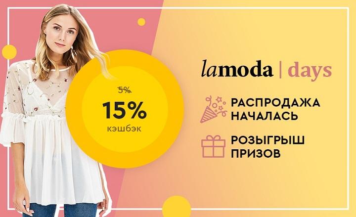 С 29 июня по 3 июля включительно у Letyshops проходят Lamoda Days с х3 кэшбэком и розыгрышем 26 призов на общую сумму в 200,000 рублей
