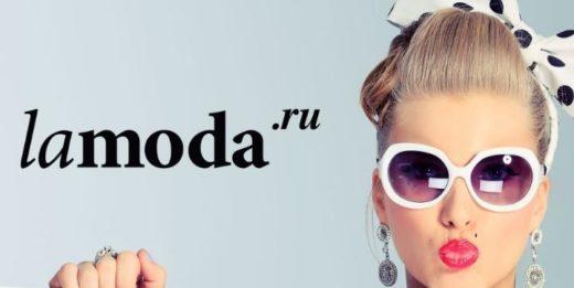 С 6 апреля получить кэшбэк за покупки на Lamoda можно только у кэшбэк-сервиса Letyshops