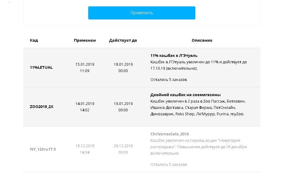 Январь-февраль 2019  Действующие Lety-коды от Letyshops   Экономим с ... 0e8838c2db5