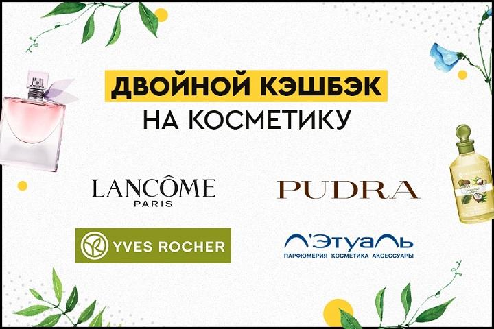 """В эти выходные пользователи Letyshops могут покупать с двойным кэшбэком в четырёх магазинах красоты - """"Л'Этуаль"""", Pudra.ru, YVES ROCHER RU и LANCOME"""