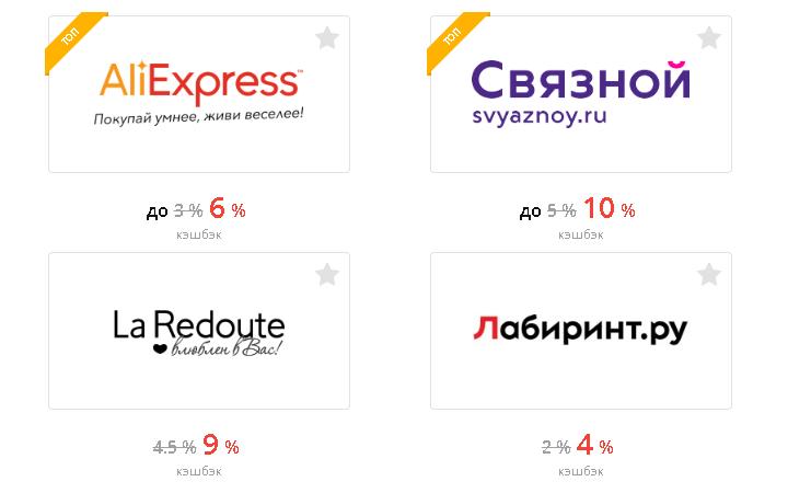 "С 1 по 5 августа по Lety-коду KINO-MANY начисляется х2 кэшбэк в AliExpress, ""Связной"", La Redoite, ""Лабиринт"", ""Волна Позитива"" и Ochkov"