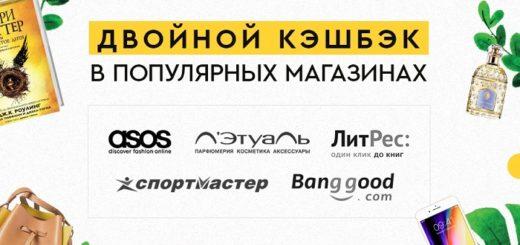 """В эти выходные Letyshops начисляет по специальному Lety-коду двойной кэшбэк в ASOS, """"Л'Этуаль"""", """"Спортмастер"""", """"ЛитРес"""" и Banggood"""