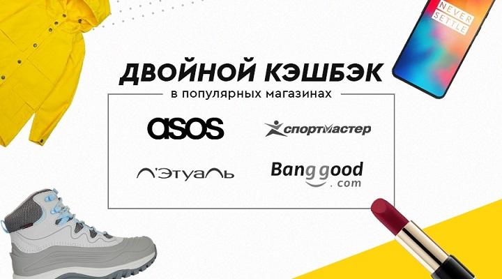 Lety-код на х2 кэшбэк в «Спортмастере», goods, JD.ru, GearBest и Banggood