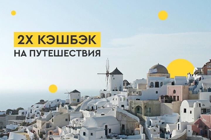Кэшбэк-сервис Letyshops порадовал очередным выходным Lety-кодом - на этот раз х2 кэшбэк начисляется в Aviasales, Hotels.com и tutu.ru