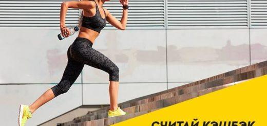 В первые выходные апреля Letyshops по специальному Lety-коду начисляет х2 кэшбэк в Спортмастере, Decathlon и Adidas