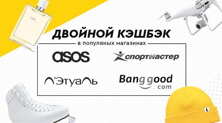 С 19 до 20 января включительно у Letyshops действует Lety-код на х2 кэшбэк в ASOS, Спортмастер, Л'Этуаль и Banggood
