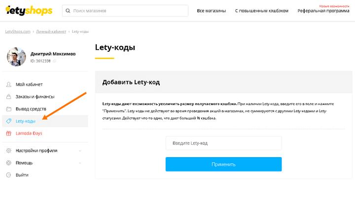 Lety-коды от Letyshops, увеличивающие кэшбэк на определённый срок