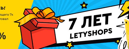 В честь своего 7-го Дня рождения Letyshops проводит акцию с повышенным кэшбэком. Как не трудно догадаться, кэшбэк увеличен в 7 раз