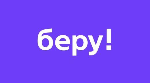 Логотип маркетплейса Беру