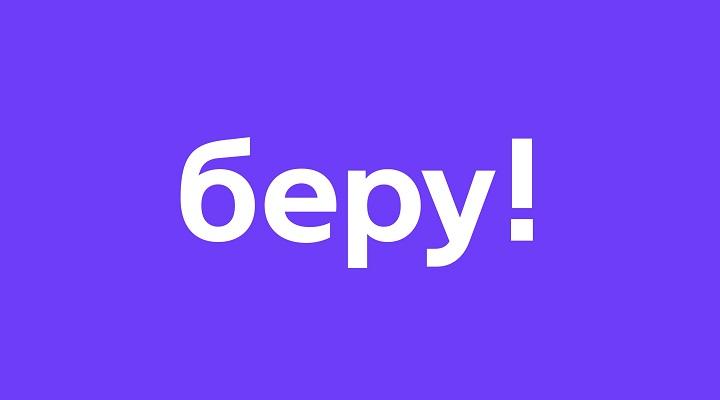 Активные промокоды для маркетплейса Беру, действующие в декабре 2019 года