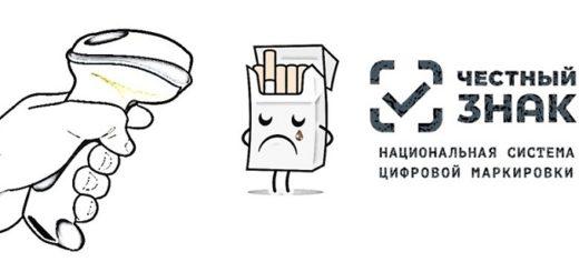 С 1 июля введена обязательная маркировки обуви, табака и лекарств