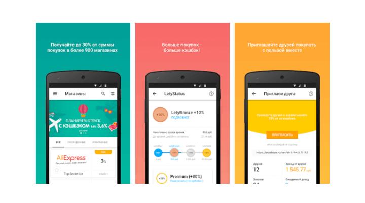 Мобильное приложение от Letyshos доступно для владельцев мобильных устройств и на iOS, и на Android