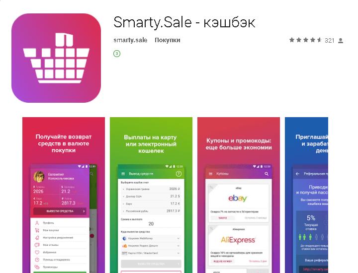 Мобильное приложение от Smarty.Sale в Google.Play