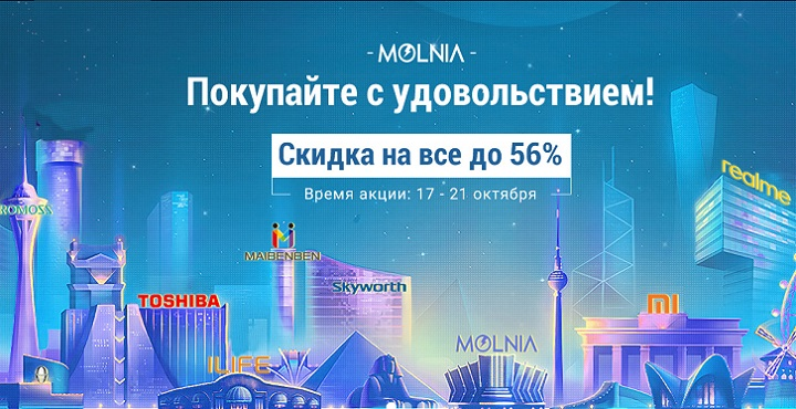 АлиЭкспресс запустил интернет-магазин электроники Molnia Electronics