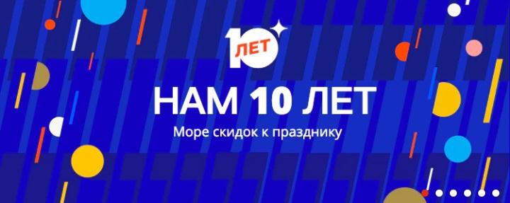 Активные купоны, промокоды, монеты и игры для распродажи Нам 10 лет от АлиЭкспресс