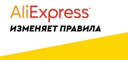 С 17 декабря АлиЭкспресс перестаёт начисляться кэшбэк за покупку неаффилиатных товаров