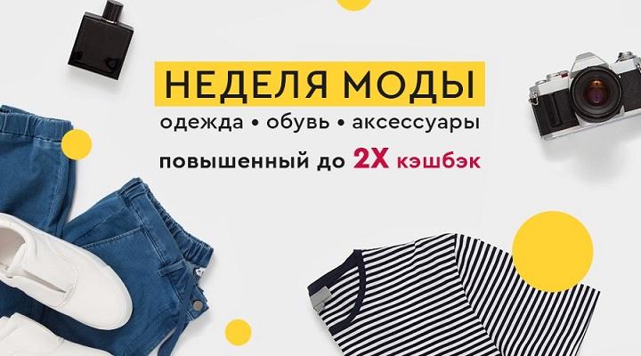 """С 24 по 30 апреля включительно кэшбэк-сервис проводит акцию """"Неделя моды"""", в рамках которой даётся двойной кэшбэк в 15 популярных магазинах"""