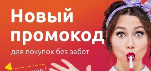 Новый промокод для AliExpress от ePN Cashback действует с 10 по 17 августа включительно