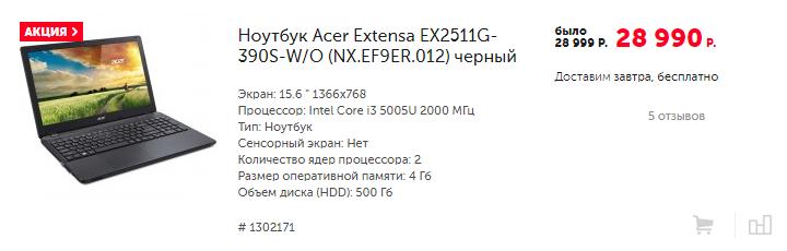 """Последняя распродажа от """"Техносилы"""": Ноутбук Acer Extensa EX2511G-390S-W/0 и грандиозная скидка на него в 0,3% (экономия 9 рублей)"""