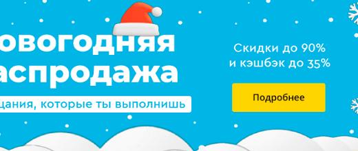С 17 до 28 декабря включительно Letyshops предлагает повышенный кэшбэк в нескольких десятках магазинов