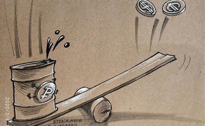 9 марта вслед за рухнувшими ценами на нефть улетел вниз и курс рубля