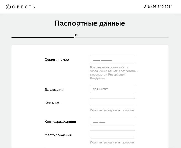 Заполните форму заявки, которая состоит из 8 шагов