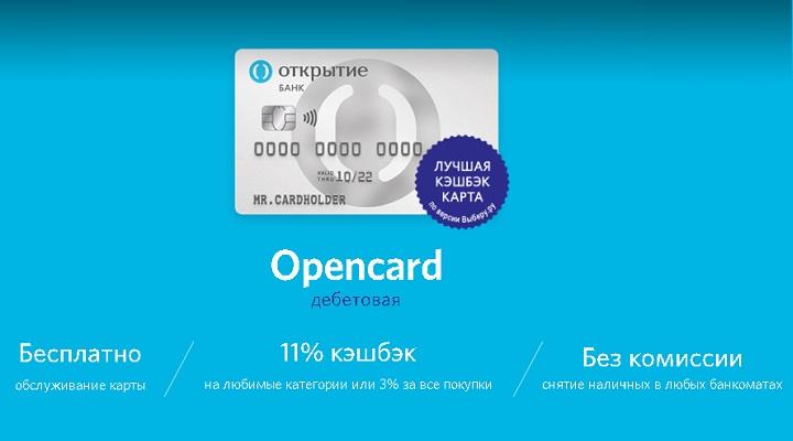 Обзор дебетовой карты Opencard, которую выпускает ФК Открытие