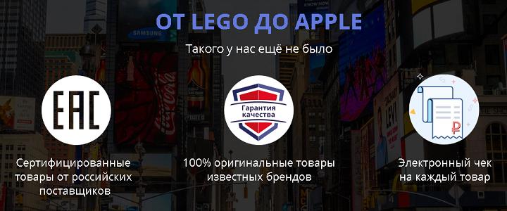 Tmall продаёт только 100% оригинальные товары известных брендов от российских поставщиков. На каждую покупку выдаётся электронный чек