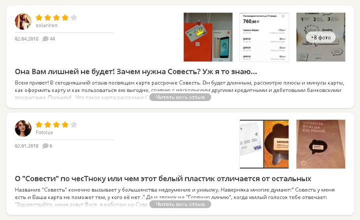 """Вступительная часть двух свежих отзывов пользователей карты """"Совесть"""", размещённых на iRecommend"""