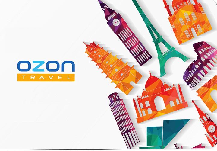 OZON.travel начисляет кэшбэком не более 1,82% от стоимости совершённого бронирования