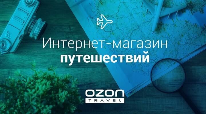 Покупая авиабилеты на OZON.travel, можно рассчитывать на кэшбэк до 1,3% от потраченной суммы