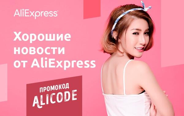С 10 до 17 октября включительно у ePN Cashback действует специальный промокод для AliExpress