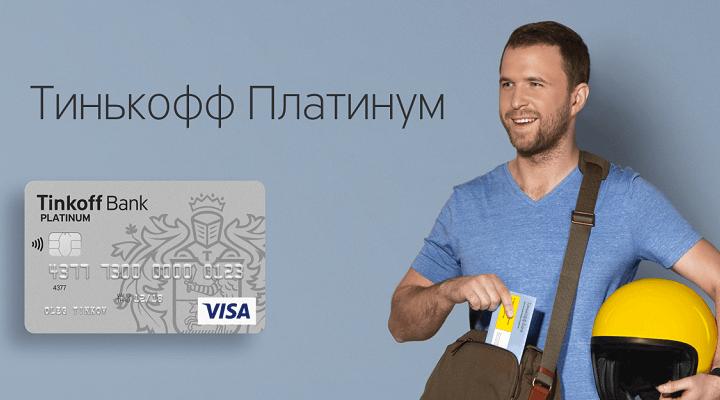 Курьеры Тинькофф Банка не только быстро доставляют карту Платинум, но иногда подключают страховку без ведома новоиспечённых клиентов банка