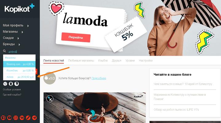 Найдите Airbnb через поисковую форму