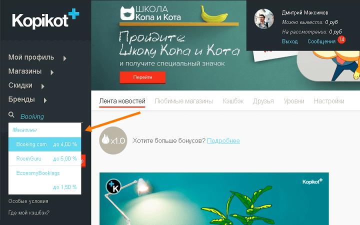 Найдите Booking на сайте Kopikot через строку поиска