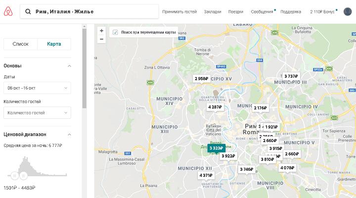 Получив 2,100 рублей от Airbnb, можно приступить к бронированию